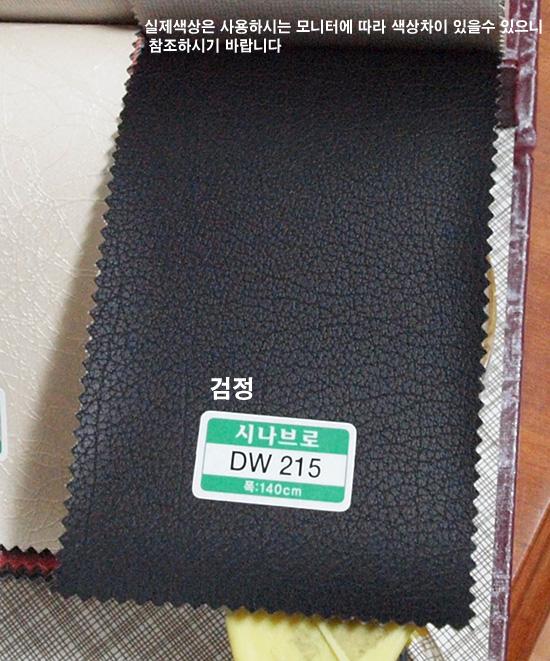 DW215_검정.jpg