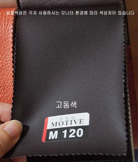M120_고동색.jpg